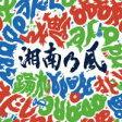 ●初回限定盤★LIVE DVD付※送料無料■湘南乃風 CD+DVD【踊れ】17/6/21発売【楽ギフ_包装選択】