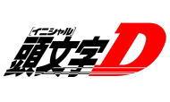 ※10%OFF■頭文字D 6Blu-ray19/2/1発売