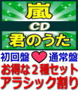 【オリコン加盟店】●初回盤+通常盤セット[代引不可]■嵐 C...