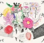 【オリコン加盟店】通常盤■スキマスイッチ CD【スキマノハナタバ 〜Love Song Selection〜】18/9/19発売【楽ギフ_包装選択】