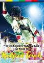 【オリコン加盟店】10%OFF■山崎育三郎 DVD【山崎育三郎 LIVE TOUR 2018〜keep in touch〜】18/6/6発売【楽ギフ_包装選択】