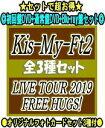 【オリコン加盟店】▼●フォトカードセット3種[外付]★初回盤+通常盤[初回]+Blu-ray盤[初回]セット■Kis-My-Ft2 3DVD【LIVE TOUR 2019 FREE HUGS!】19/12/11発売【ギフト不可】