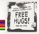 【オリコン加盟店】初回盤B★DVD付■Kis-My-Ft2CD+DVD【FREEHUGS!】19/4/24発売【ギフト不可】