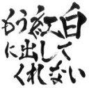 【オリコン加盟店】ゴールデンボンバー CD【もう紅白に出してくれない】19/12/28発売【楽ギフ_包装選択】
