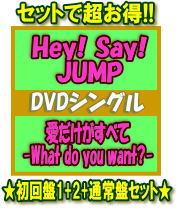 【オリコン加盟店】●初回盤1+2+通常盤セット■Hey!Say!JUMPDVD+CD【愛だけがすべて-Whatdoyouwant?-】19/5/29発売【ギフト不可】