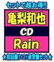【オリコン加盟店】●初回盤1+初回盤2+通常盤セット[取]■亀梨和也[KAT-TUN] CD+DVD【Rain】19/5/15発売【ギフト不可】