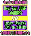 【オリコン加盟店】●初回盤1+2+通常盤セット[後払不可]■Hey! Say! JUMP / 山田涼介 CD+DVD【Lucky-Unlucky / Oh! my darling】19/5/22発売【ギフト不可】