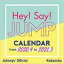 [後払い不可]★ジャニーズ事務所公認★Hay!Say!JUMP【ジャニーズカレンダー 2020.4〜2021.3】20/3/6発売予定【ギフト不可】