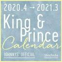 [後払い不可]★ジャニーズ事務所公認★King&Prince【ジャニーズカレンダー 2020.4〜2021.3】20/3/6発売予定【ギフト不可】
