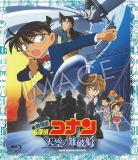 10%OFF★新価格版Blu-ray■名探偵コナン Blu-ray19/4/5発売