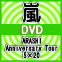 Arashi Anniversary Tour 5 通常盤 セブンネット 楽天ブックス 毎日3104