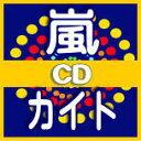 【オリコン加盟店】★通常盤★初回盤未収録曲収録!■嵐 CD【カイト】20/7/29発売【ギフト不可】
