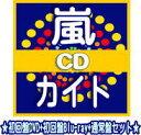 【オリコン加盟店】●3種セットで送料無料!★初回盤DVD+初回盤Blu-ray+通常盤セット■嵐 CD+DVD【カイト】20/7/29発売【ギフト不可】