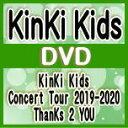 【オリコン加盟店】★先着特典クリアファイル[外付]★初回盤DVD★初回スペシャルパッケージ仕様+48Pブックレット■KinKi Kids 3DVD【KinKi Kids Concert Tour 2019-2020 ThanKs 2 YOU】20/11/11発売【ギフト不可】・・・