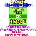 """ジャニーズWEST CD+DVD 【週刊うまくいく曜日】 初回盤A+初回盤B+通常盤(初回)セット ※複数購入の場合、お荷物の大きさ相当の送料が加算されますのでご了承下さいませ。 2021/1/13発売 ○15枚目のシングル「週刊うまくいく曜日」は、ジャニーズWESTが放つ2021年の第1弾楽曲!山口隆氏(サンボマスター)が書き下ろした本作は、""""明日はまた素晴らしく笑える気がする""""という明るく前向きな願いを込めた、まさにラブ&ピースな1曲!ジャニーズWESTから始まる、""""笑顔が笑顔を生むリレー""""をあなたの元へ届けたい!『過去も未来も報われる毎日を!』 ■初回盤A ・CD+DVD-A ・3面6Pジャケット ■初回盤B ・CD+DVD-B ・3面6Pジャケット ■通常盤(初回プレス) ・CDのみ ・3面6Pジャケット ・「最後にうまくいくのは誰だ!? ゲキカラ演技ドウ」視聴ID封入(通常盤初回プレスのみ) ■収録内容 ★初回盤A [CD]1.週刊うまくいく曜日 2.カメレオン 3.4年7ヶ月 4.週刊うまくいく曜日(オリジナル・カラオケ) 5.カメレオン(オリジナル・カラオケ) 6.4年7ヶ月(オリジナル・カラオケ) [DVD]・「週刊うまくいく曜日」Music Clip & Making ・「カメレオン」Lyric Video ★初回盤B [CD]1.週刊うまくいく曜日 2.おい仕事ッ! 3.Candy Shop 4.週刊うまくいく曜日(オリジナル・カラオケ) 5.おい仕事ッ!(オリジナル・カラオケ) 6.Candy Shop(オリジナル・カラオケ) [DVD]・「Johnny's DREAM IsLAND 2020→2025 〜大好きなこの街から〜 大阪松竹座 ジャニーズWEST公演 -Director's Cut-」 ★通常盤 [CD]1.週刊うまくいく曜日 2.銀河系 3.Change your mind! 4.WA!WA!ワンダフル!! ※収録予定内容の為、発売の際に収録順・内容等変更になる場合がございますので、予めご了承下さいませ。 ※皆様にスムーズにお荷物をお届けする為に、ラッピングはご遠慮頂いております。申し訳ございませんがご理解の程よろしくお願い致します。※ラッピングをご指定頂きましても、自動的に、ラッピング→不可 となりますのでご了承くださいませ。 ■初回盤Aのみは こちら ■初回盤Bのみは こちら ■通常盤のみは こちら 「ジャニーズWEST」さんの他のCD・DVDはこちらへ 【ご注文前にご確認下さい!!】(日本国内) ★ただ今のご注文の出荷日は、発売日前日(1/12)です。 ★配送方法とお届け日数と送料につきましては、お荷物の大きさ、お届け先の地域によって異なる場合がございますので、ご理解の上、予めご了承ください。U11/27 メ12/11 A:ヨ5 B:ヨ5"""