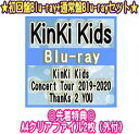 【オリコン加盟店】●先着特典クリアファイル2枚[外付]★初回盤Blu-ray+通常盤Blu-rayセット■KinKi Kids 3Blu-ray【KinKi Kids Concert Tour 2019-2020 ThanKs 2 YOU】20/11/11発売【ギフト不可】・・・