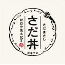 【ポイント5倍】河島英五 ベスト・ヒット カラオケ2曲入り CD