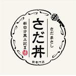 オリコン加盟店 さだまさしCD さだ丼〜新自分風土記III〜 21/4/21発売 楽ギフ_包装選択