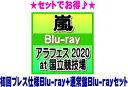 【オリコン加盟店】★初回プレス仕様Blu-ray+通常盤Blu-rayセット■嵐 2Blu-ray【アラフェス 2020 at 国立競技場】21/7/28発売【ギフト不可】・・・