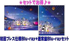 【オリコン加盟店】★初回プレス仕様Blu-ray+通常盤Blu-rayセット■嵐2Blu-ray【アラフェス2020at国立競技場】21/7/28発売【ギフト不可】