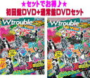 【オリコン加盟店】●初回盤DVD+通常盤DVDセット■ジャニーズWEST 2DV