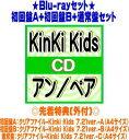 【オリコン加盟店】先着特典クリアファイル全3種[外付]●[Blu-rayセット]★初回盤A+初回盤B+通常盤セット■KinKi Kids CD+Blu-ray【アン/ペア】21/7/21発売【ギフト不可】