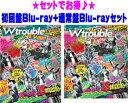 【オリコン加盟店】●初回盤Blu-ray+通常盤Blu-rayセット■ジャニーズ