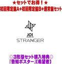 【オリコン加盟店】3形態セット購入先着特典ポスター[希望者]