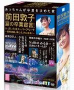 生写真5種封入・ブックレット付!■AKB48 7DVD【前田敦子 涙の卒業宣言!in さいたまスーパー...