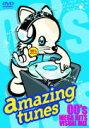 【オリコン加盟店】■V.A. DVD【amazing tunes〜00's MEGA HITS VISUAL MIX〜】12/3/14発売【楽ギフ_包装選択】