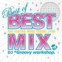 【オリコン加盟店】V.A. CD【Best of BEST
