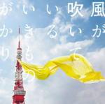 通常盤■いきものがかり CD【風が吹いている】12/7/18発売
