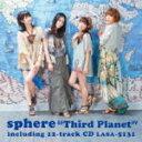 送料無料■通常盤■スフィア CD【Third Planet】12/7/11発売【楽ギフ_包装選…