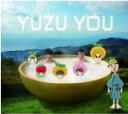 【オリコン加盟店】■ゆず ベストCD【YUZU YOU [2006〜2011]】12/4/25発売【楽ギフ_包装選択】
