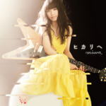 通常盤■miwa CD【ヒカリヘ】12/8/15発売