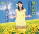 ■アグネス・チャン CD【朗らかに/鳩】08/3/5発売