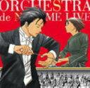 ■送料無料■のだめオーケストラ CD【「のだめオーケストラ」LIVE!】06/11/15