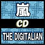 ライブに向けてファン必須♪★初回盤+通常盤セット[代引き不可]■嵐 CD+DVD【THE DIGITALIAN】...