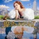 ■オリジナルサウンドトラック CD【魔法にかけられて】08/3/5発売