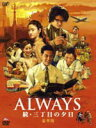 ■10%OFF 送料120円■通常盤■ALWAYS DVD【続・三丁目の夕日】08/5/21発売