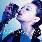 浦江アキコ CD+DVD【季節の風に】13/8/28発売