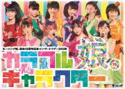 10%OFF+送料無料■モーニング娘。Blu-ray【モーニング娘。誕生15周年記念コンサートツアー201...