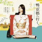 送料無料■松下奈緒 /野崎良太[Jazztronik] CD【「鴨、京都へ行く!」ミュージックコレクシ...