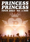 10%OFF+送料無料■PRINCESSPRINCESS2DVD【PRINCESSPRINCESSTOUR2012〜再会〜at武道館】13/3/27発売