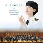 送料無料★SHM-CD仕様■海上自衛隊東京音楽隊/三宅由佳莉CD【祈り〜未来への…