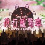 サントラ CD【TBS系 金曜ドラマ「夜行観覧車」オリジナル・サウンドトラック】13/3/6発売