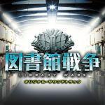 サントラ CD【映画「図書館戦争」オリジナル・サウンドトラック】13/4/24発売
