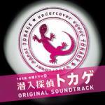 サントラ CD【TBS系 木曜ドラマ9「潜入探偵トカゲ」オリジナル・サウンドトラック】13/6/12発売