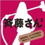 サントラ CD【日本テレビ系土曜ドラマ「斉藤さん2」オリジナル・サウンドトラック】13/8/21発売