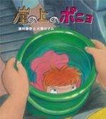 ■藤原藤巻と大橋のぞみ CD【崖の上のポニョ】 07/12/5発売